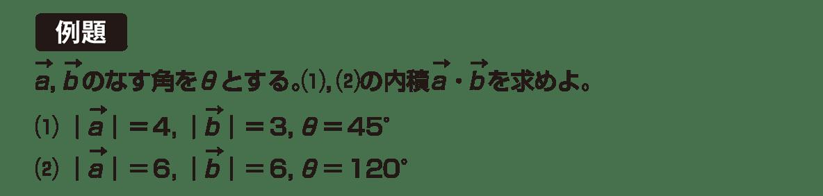 高校数学B ベクトル12 例題