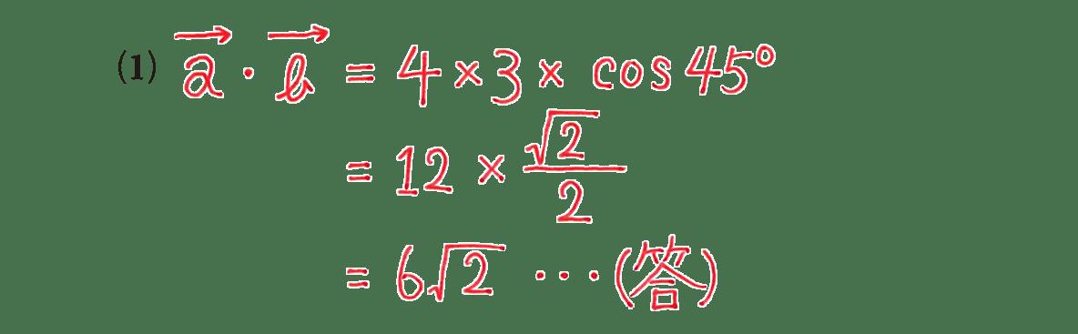 高校数学B ベクトル12 例題 (1)答え