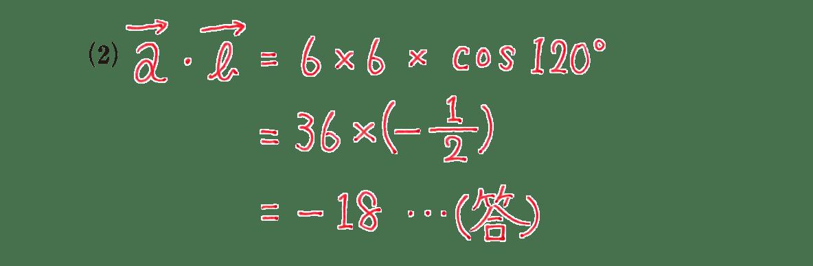 高校数学B ベクトル12 例題 (2)答え