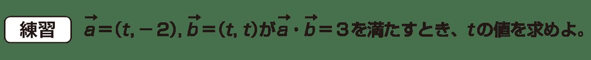 高校数学B ベクトル13 練習