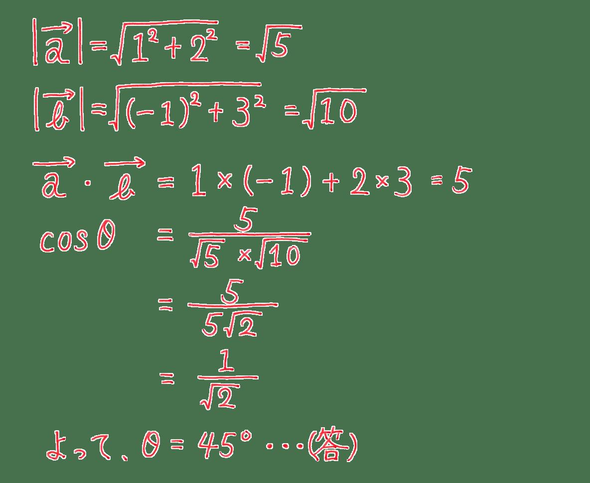 高校数学B ベクトル14 例題 答え