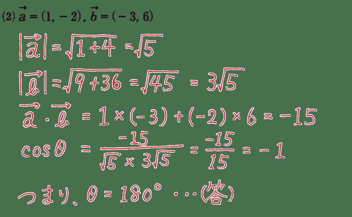 高校数学B ベクトル14 練習 (2)答え
