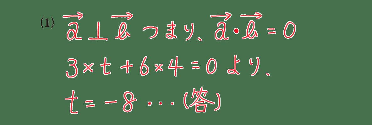 高校数学B ベクトル15 例題 (1)答え