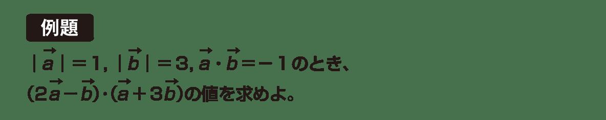高校数学B ベクトル17 例題