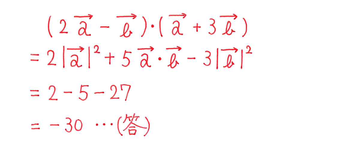 高校数学B ベクトル17 例題 答え