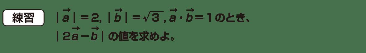 高校数学B ベクトル17 練習