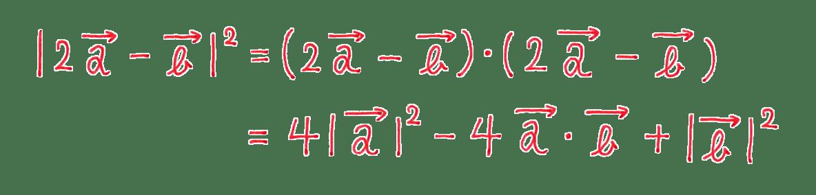 高校数学B ベクトル17 練習 答え1~2行目