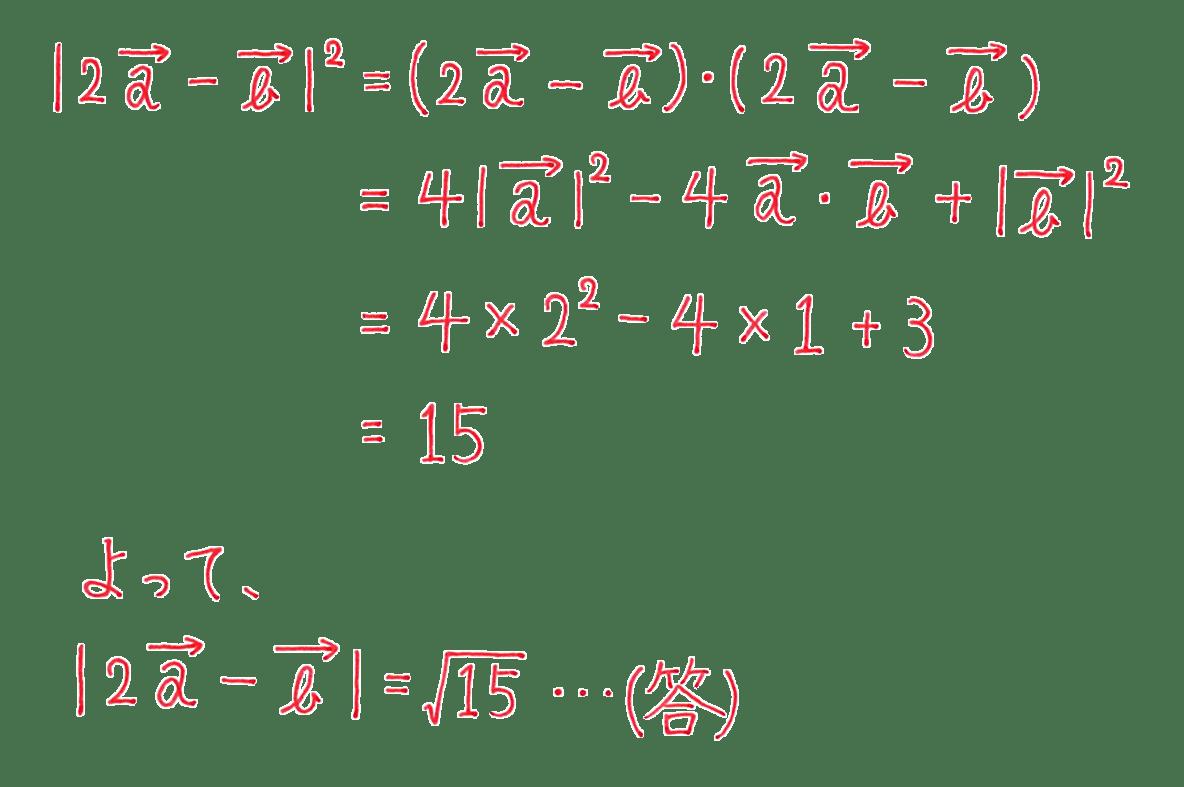 高校数学B ベクトル17 練習 答え
