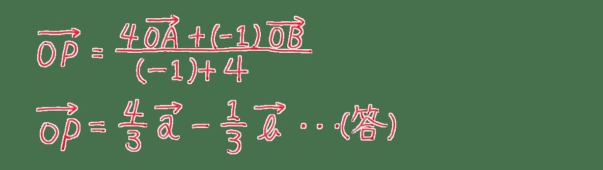 高校数学B ベクトル18 練習 (1)答え