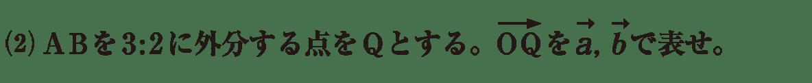 高校数学B ベクトル18 練習(2)