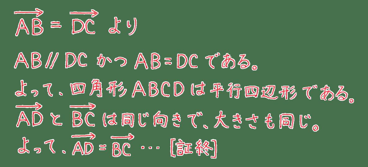 高校数学B ベクトル1 練習 答え