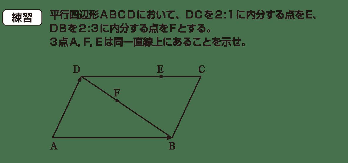 高校数学B ベクトル20 練習