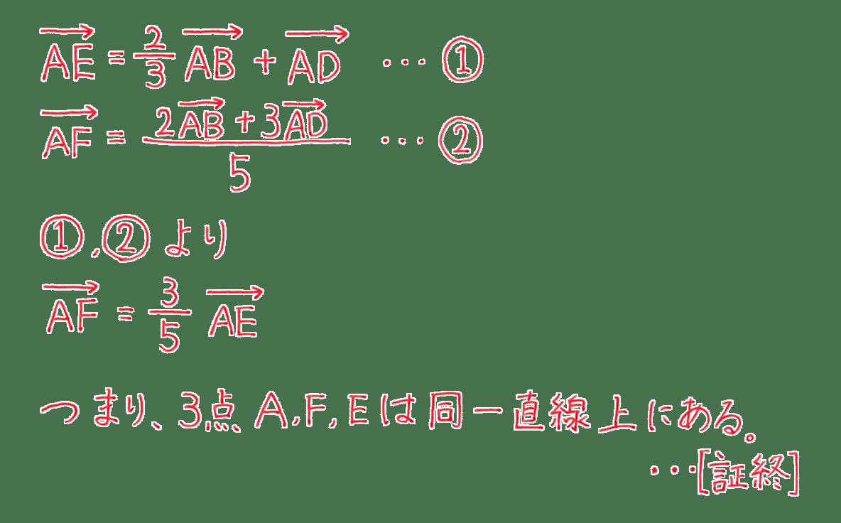 高校数学B ベクトル20 練習 答え