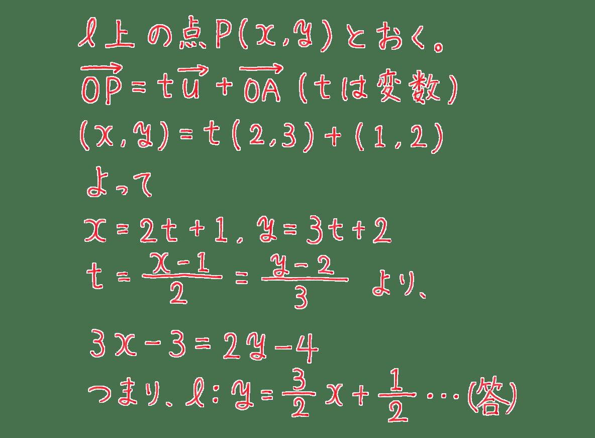 高校数学B ベクトル23 例題 答え