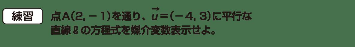 高校数学B ベクトル23練習