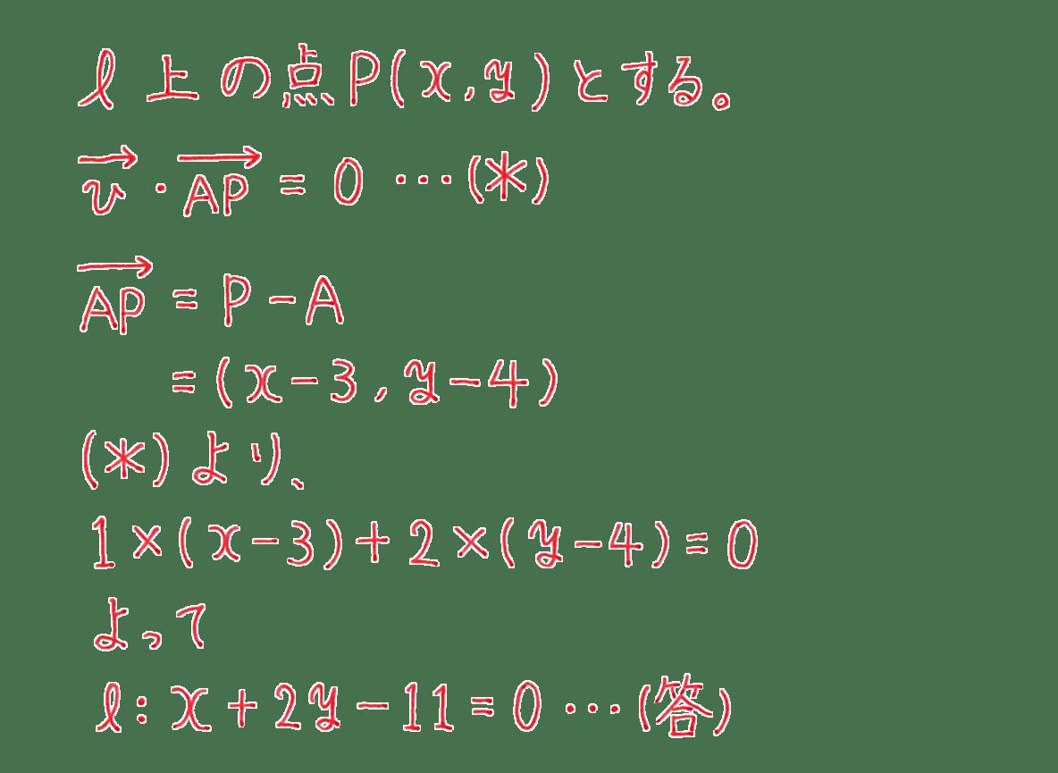 高校数学B ベクトル24 例題 答え