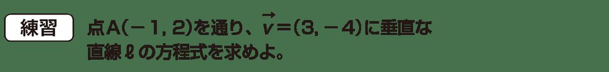 高校数学B ベクトル24 練習