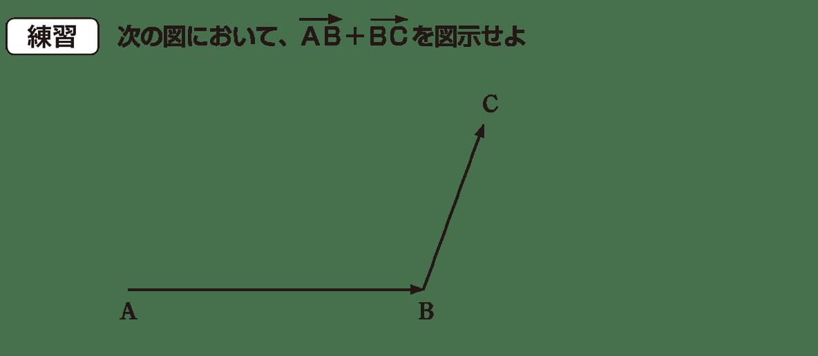 高校数学B ベクトル2 練習