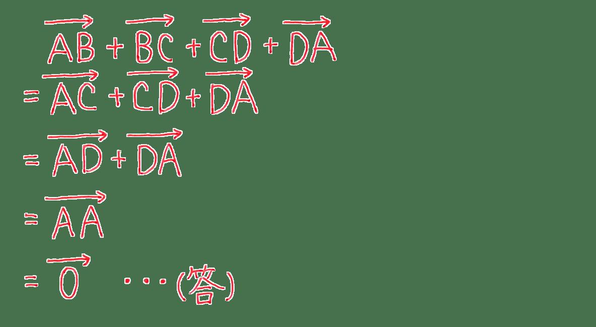 高校数学B ベクトル3 練習 答え