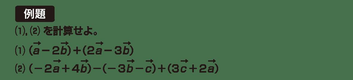 高校数学B ベクトル6 例題