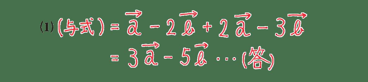 高校数学B ベクトル6 例題(1)