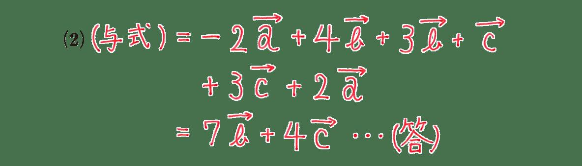 高校数学B ベクトル6 例題 答え