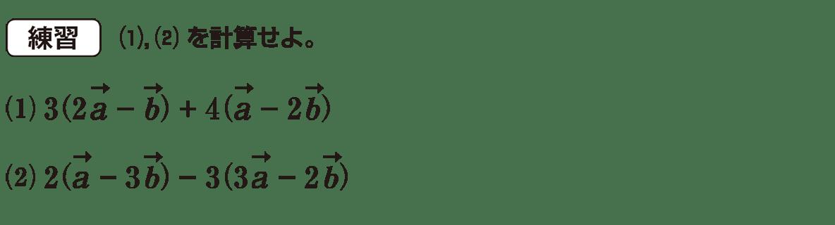 高校数学B ベクトル6 練習