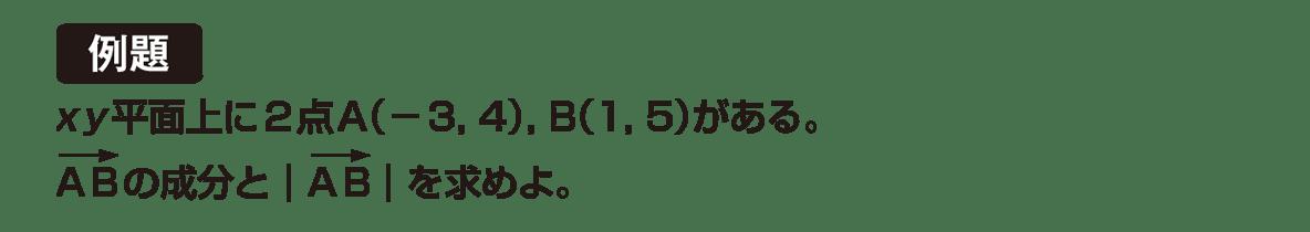 高校数学B ベクトル7 例題