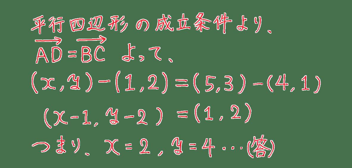 高校数学B ベクトル9 例題 答え