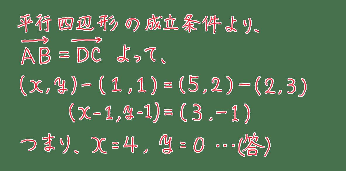 高校数学B ベクトル9 練習 答え