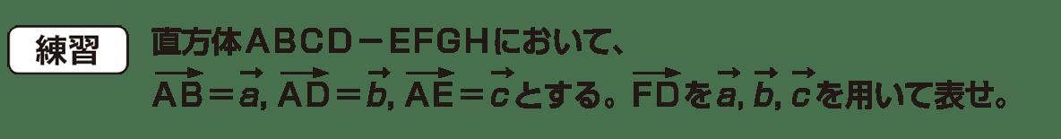 高校数学B ベクトル25 練習