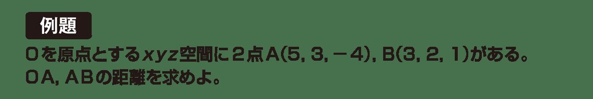 高校数学B ベクトル28 例題
