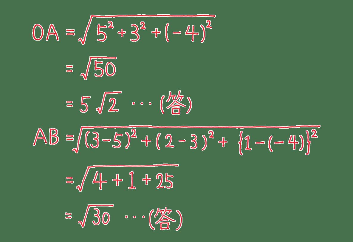 高校数学B ベクトル28 例題 答え