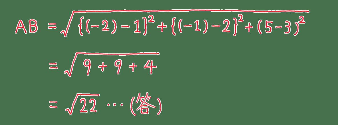 高校数学B ベクトル28 練習 答え