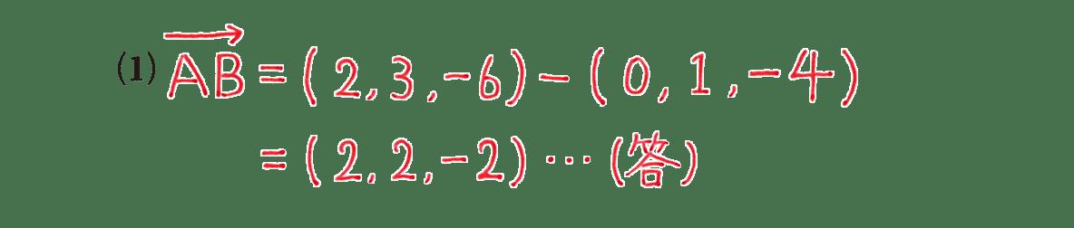 高校数学B ベクトル29 例題 答え