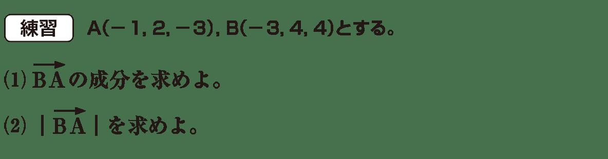 高校数学B ベクトル29 練習