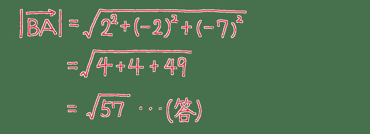 高校数学B ベクトル29 練習 答え