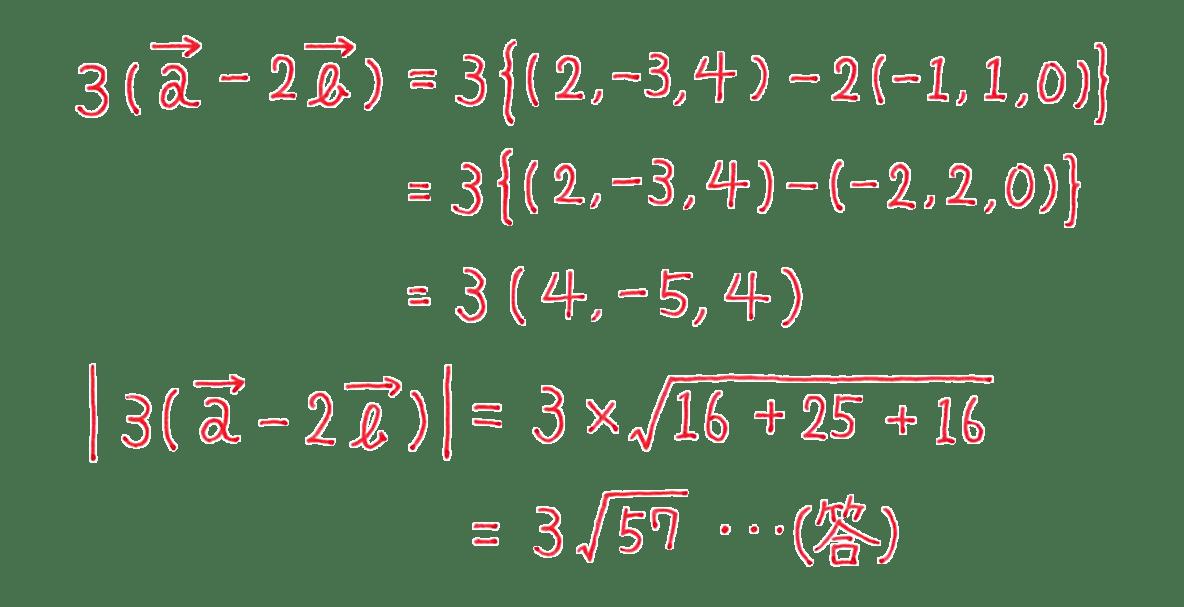 高校数学B ベクトル30 練習 答え