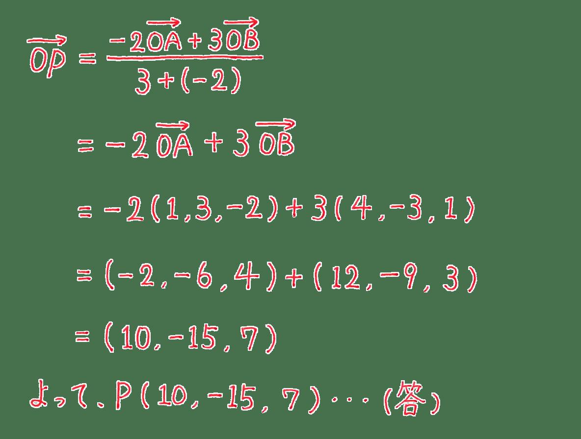 高校数学B ベクトル31 練習 答え