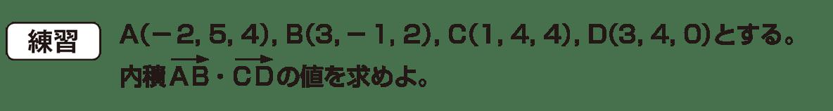 高校数学B ベクトル32 練習