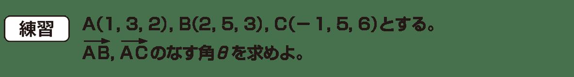 高校数学B ベクトル33 練習