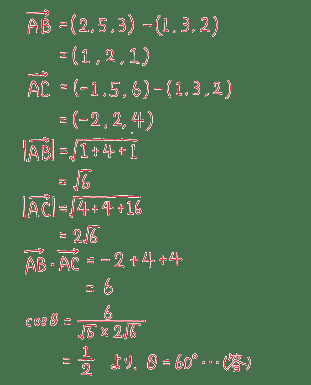 高校数学B ベクトル33 練習 答え