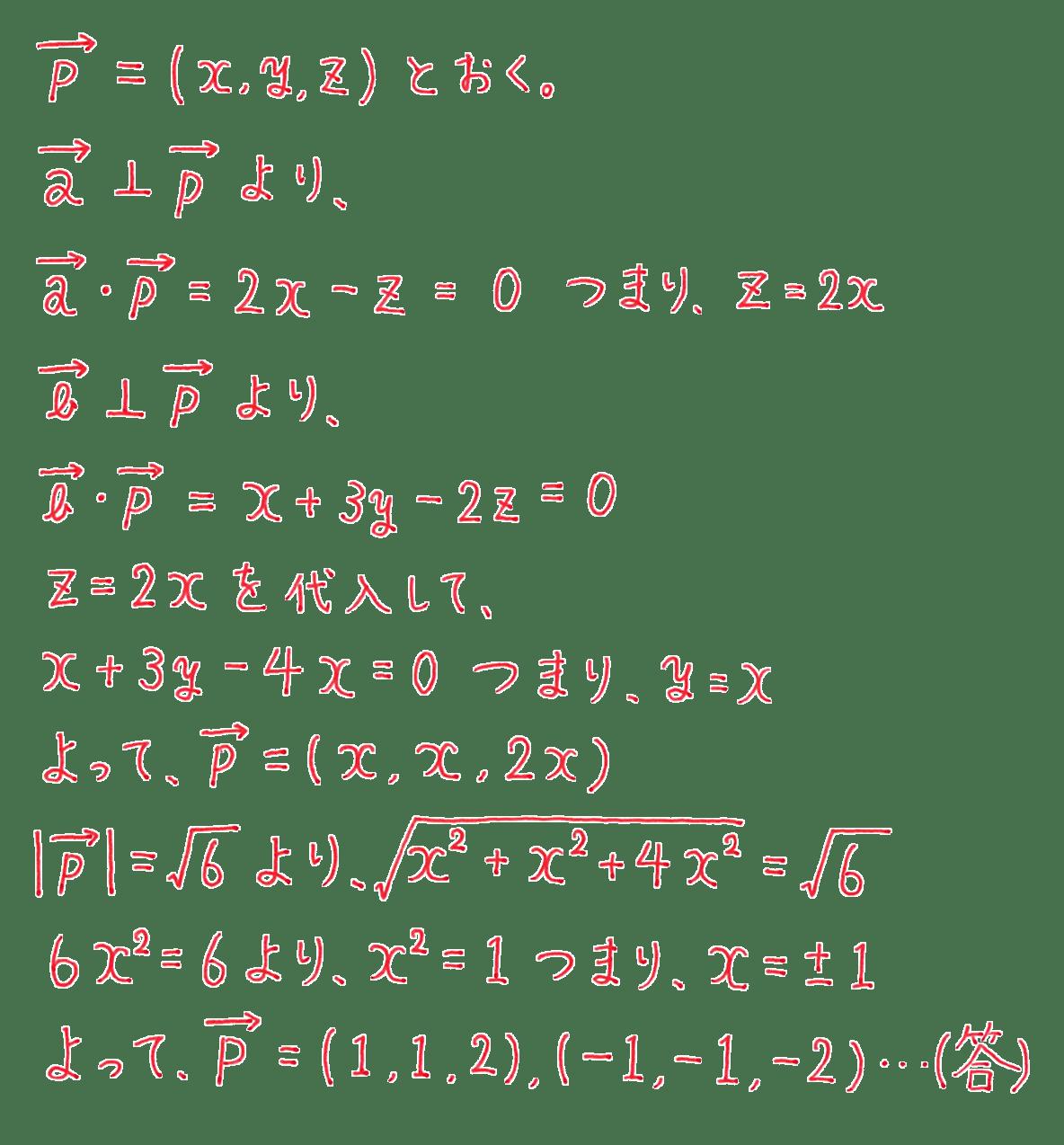 高校数学B ベクトル34 練習 答え