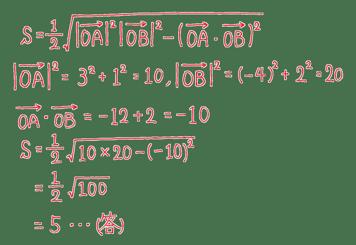 高校数学B ベクトル35 例題 答え