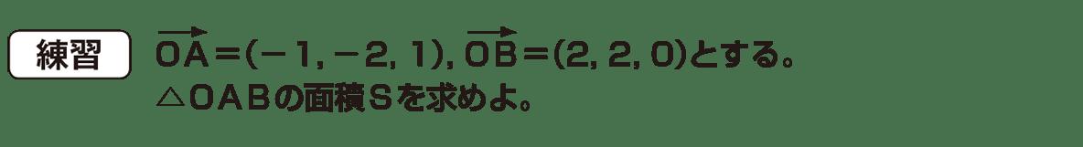 高校数学B ベクトル35 練習