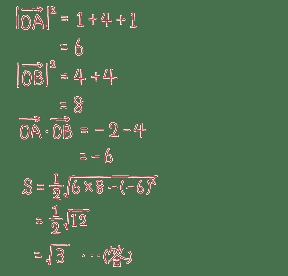 高校数学B ベクトル35 練習 答え