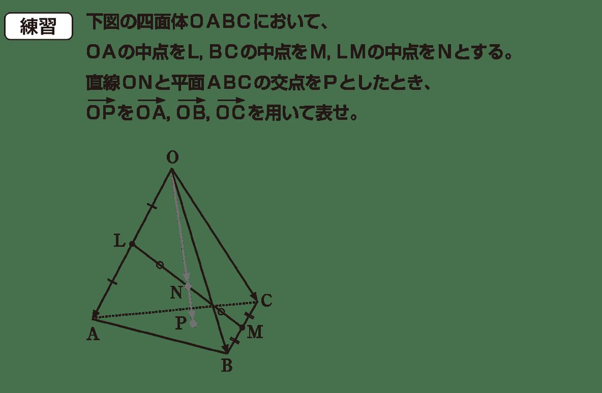 高校数学B ベクトル37 練習
