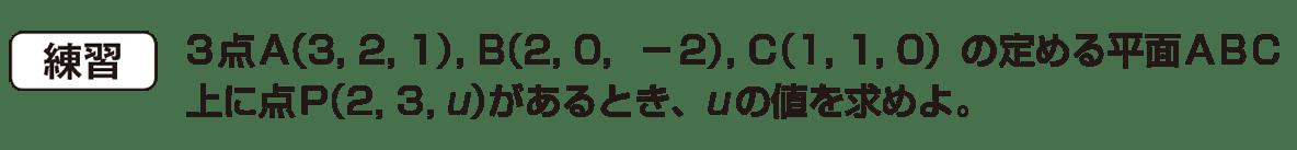 高校数学B ベクトル38 練習