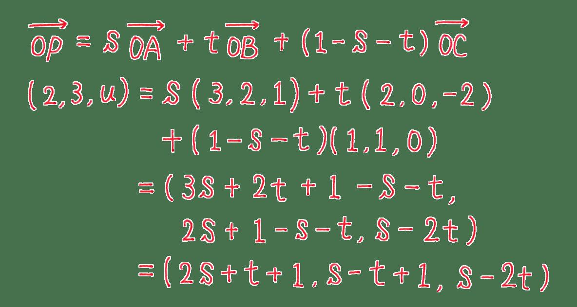 高校数学B ベクトル38 練習 答え6行目まで