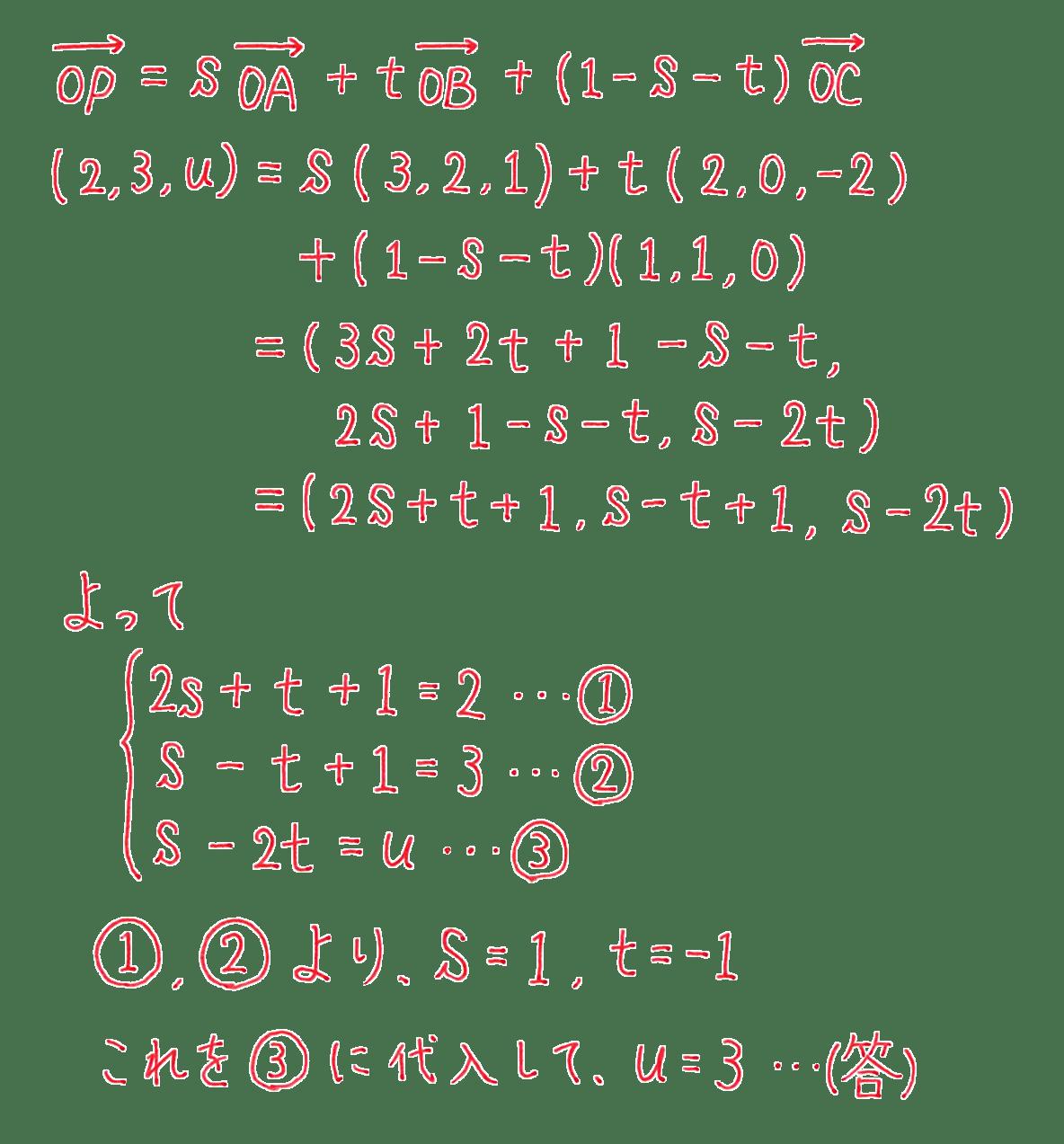 高校数学B ベクトル38 練習 答え